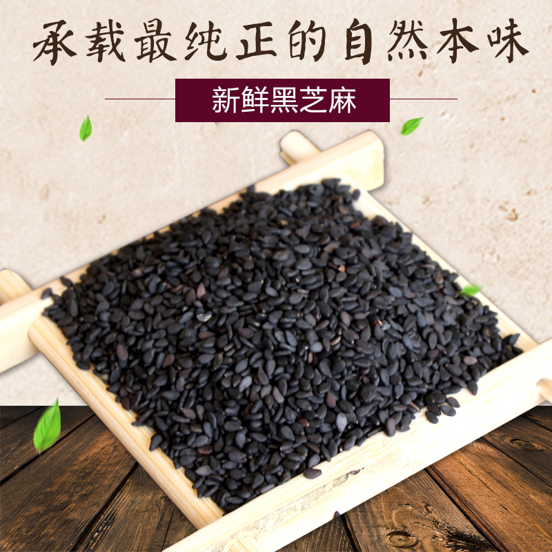 how to cook black sesame seeds